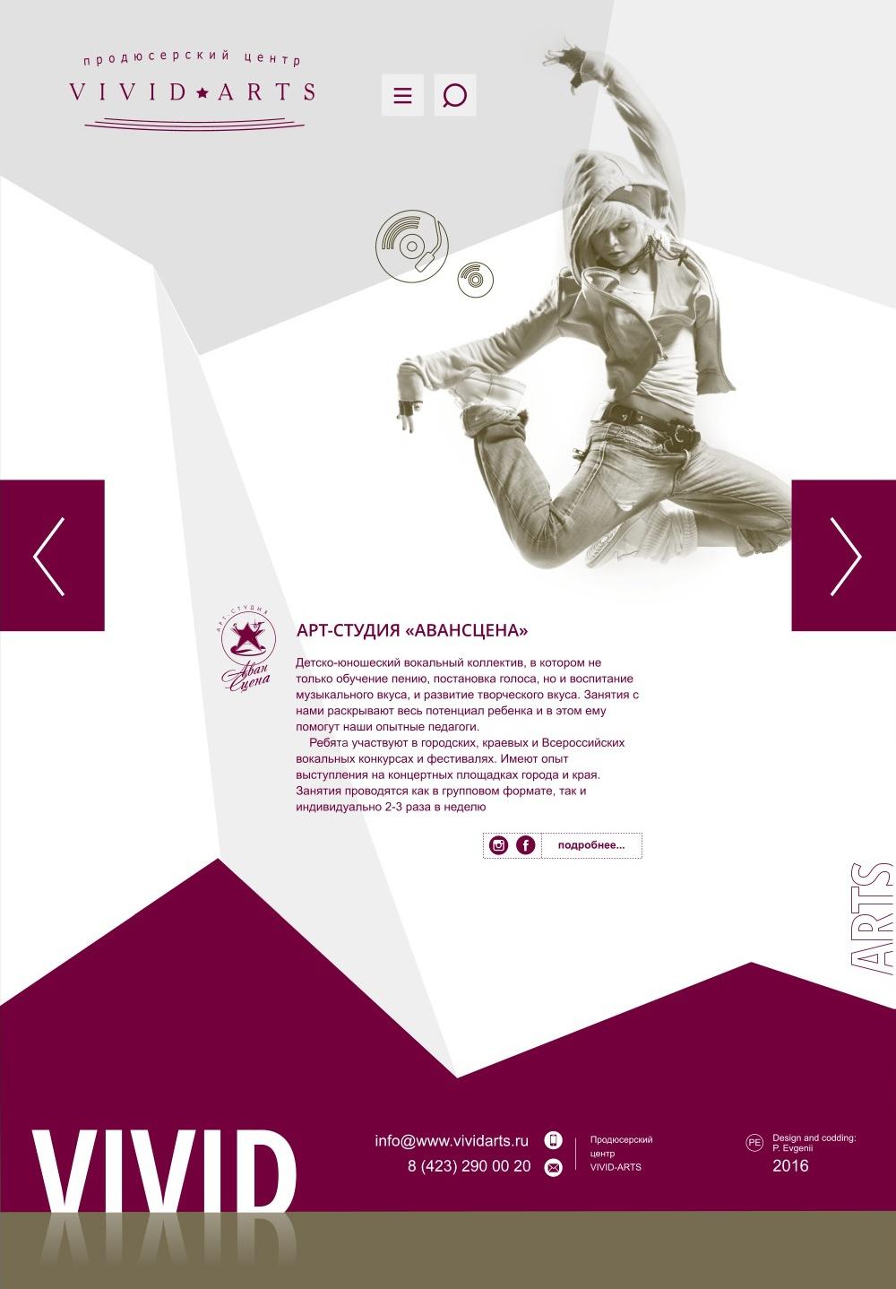 Первая страница сайта