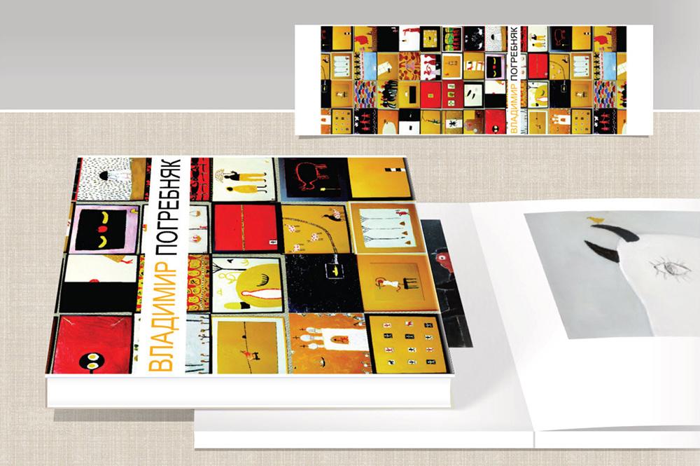 Книга «Владимир Погребняк. Живопись», 204 стр., твердый переплет, суперобложка, 2012.