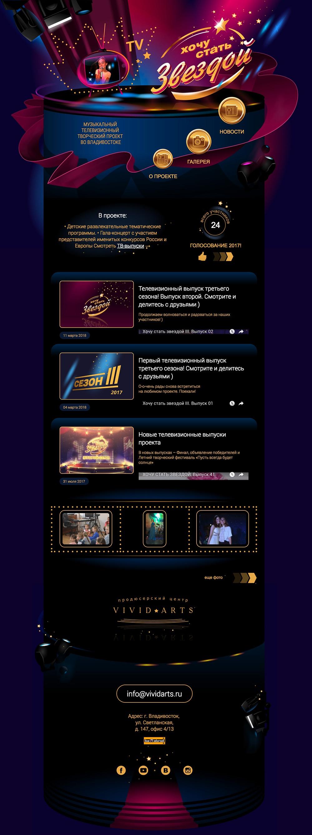 Сайт проекта «Хочу стать звездой»