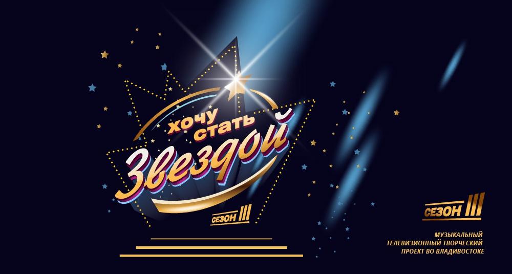 Эскиз награды для третьего сезона проекта