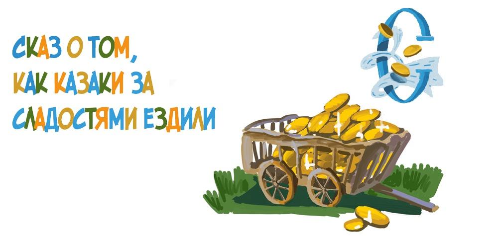 К сказке «Как казаки за сладостями ездили»